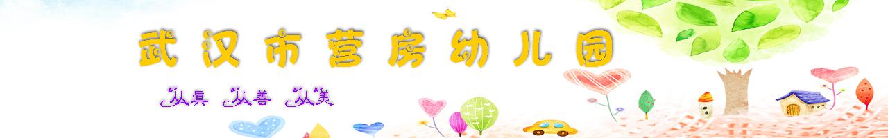 武汉市硚口区营房幼儿园
